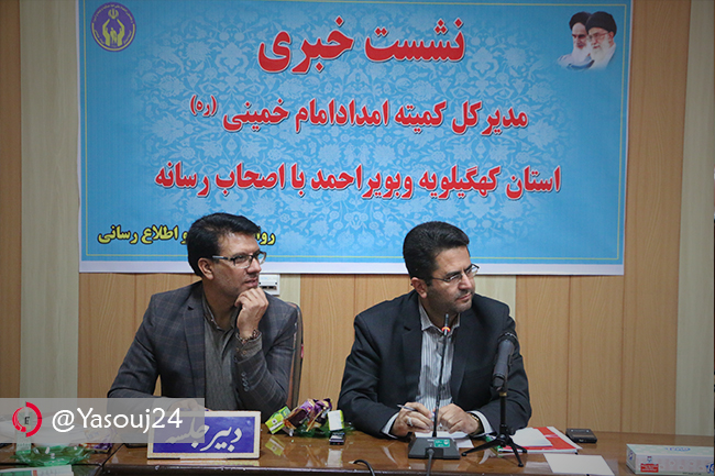 نشست خبری کمیته امداد امام خمینی (ره) استان کهگیلویه و بویراحمد با خبرنگاران, یاسوج 24